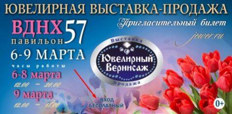 Ювелирный вернисаж на ВДНХ   Москва: Выставки-Ярмарки, Фестивали. Сокольники и ВДНХ